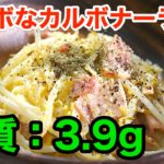 【リュウジのバズレシピ】レンジで簡単!「もやしのカルボナーラ」【動画(有)】