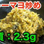 【低糖質レシピ】ロカボな小鉢料理「サバ缶のカレーマヨ炒め」【動画(有)】