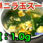 【低糖質レシピ】鶏がらスープの素で超簡単!「ニラ玉スープ」【動画(有)】