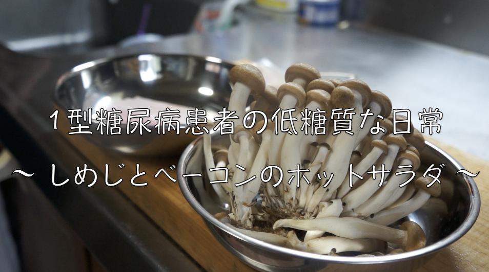 ホットサラダ しめじ ロカボ レシピ