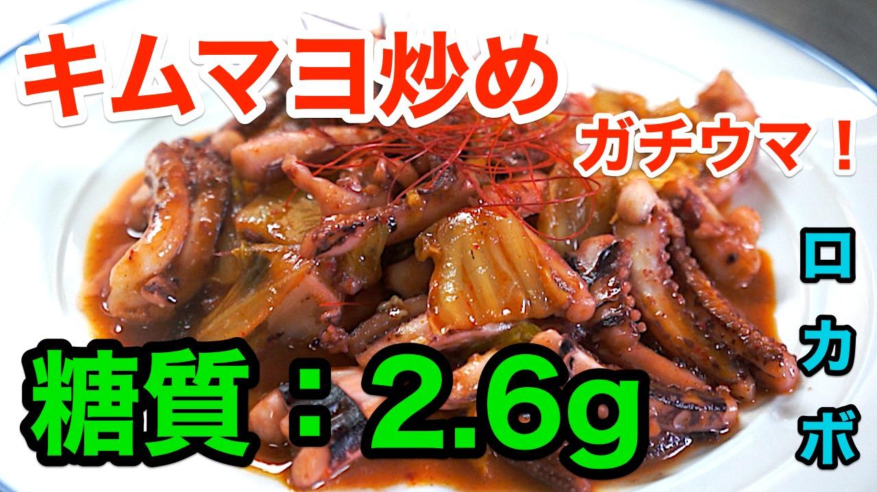 ロカボおつまみ】間違いない美味しさ「イカゲソのキムマヨ炒め