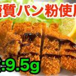 【低糖質レシピ】低糖質パン粉で「ササミの紙カツ」【動画(有)】