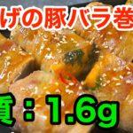 【低糖質レシピ】ボリューム満点!「厚揚げの豚バラ巻き」【動画(有)】