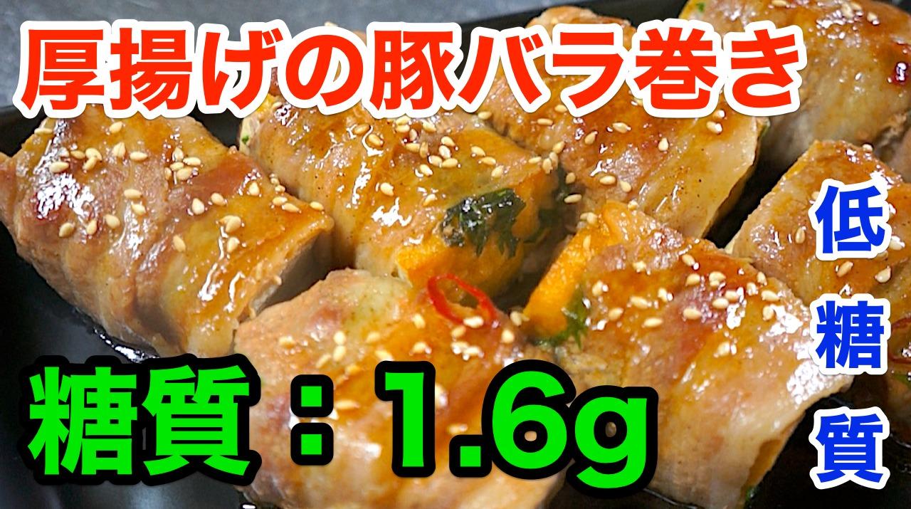 厚揚げ 豚バラ巻き 低糖質 レシピ