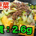 チンゲンサイ 中華炒め 切り方 レシピ