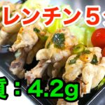【低糖質レシピ】レンチン5分!「手羽元の香味ソースがけ」【動画(有)】
