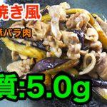 ナス 豚肉 生姜焼き 低糖質 レシピ