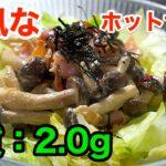 【低糖質レシピ】和風でロカボ!「しめじとベーコンのホットサラダ」【動画(有)】