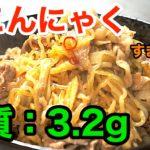 【低糖質レシピ】糸こんにゃくで「牛肉とごぼうのすき焼き風」【動画(有)】