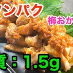 【低糖質レシピ】夏バテ解消!「鳥もも肉の梅おかか焼き」【動画(有)】