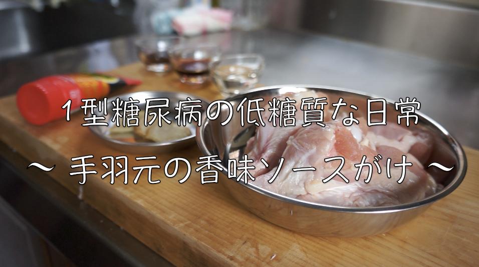 手羽元 電子レンジ 簡単 レシピ