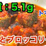 【低糖質レシピ】「タコとブロッコリーのトマト煮」【動画(有)】