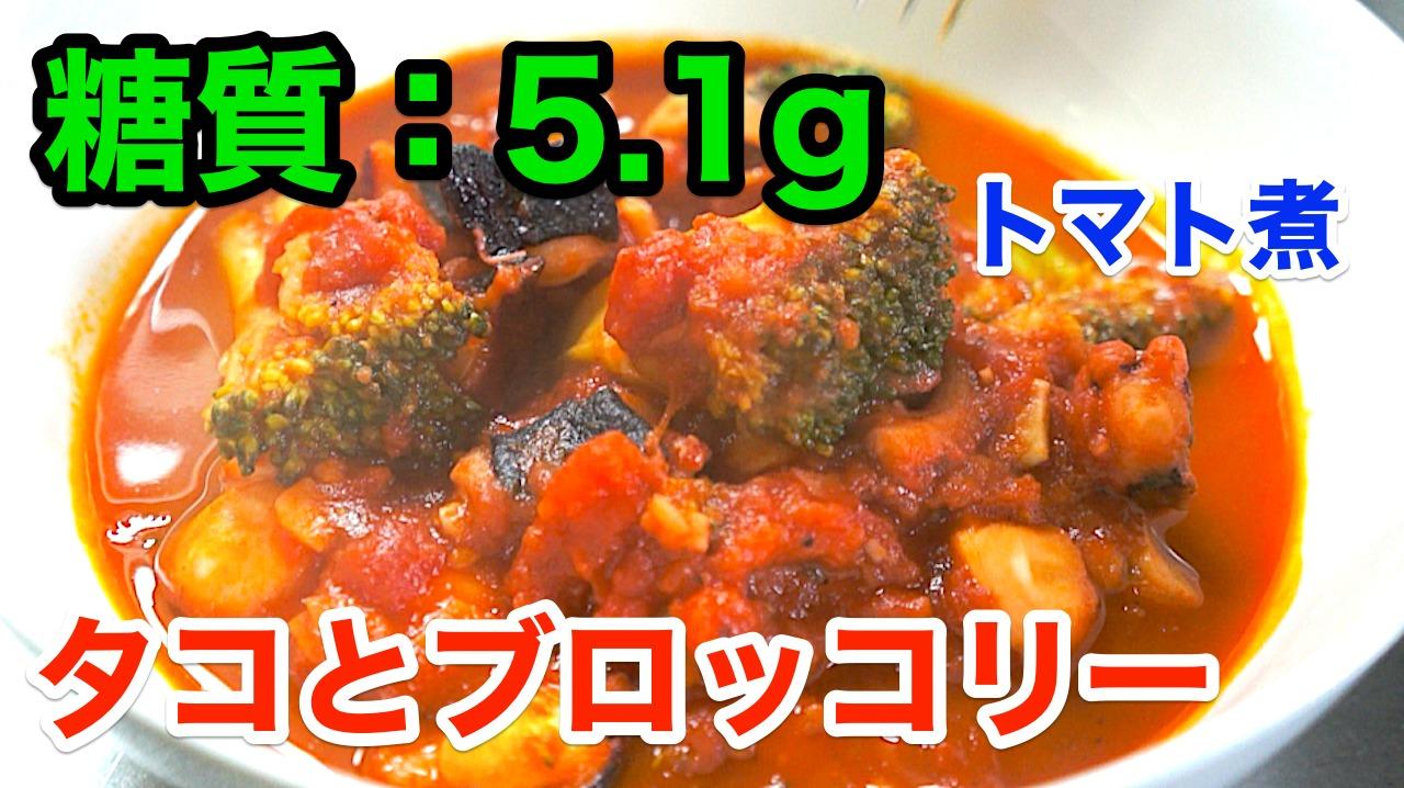 タコ ブロッコリー レシピ トマト煮
