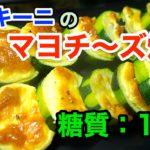 【低糖質レシピ】誰でも作れるロカボ飯「ズッキーニのマヨチーズ焼き」【動画(有)】