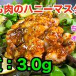 【ロカボレシピ】ちょっぴりオシャレに「鶏もも肉のハニーマスタード」【動画(有)】
