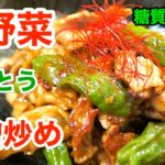 【ロカボ飯】旬野菜を使って「豚肉とししとうの味噌炒め」【動画(有)】