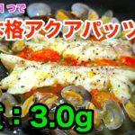 【ロカボイタリアン】フライパン1つで簡単!「低糖質アクアパッツァ」【動画(有)】