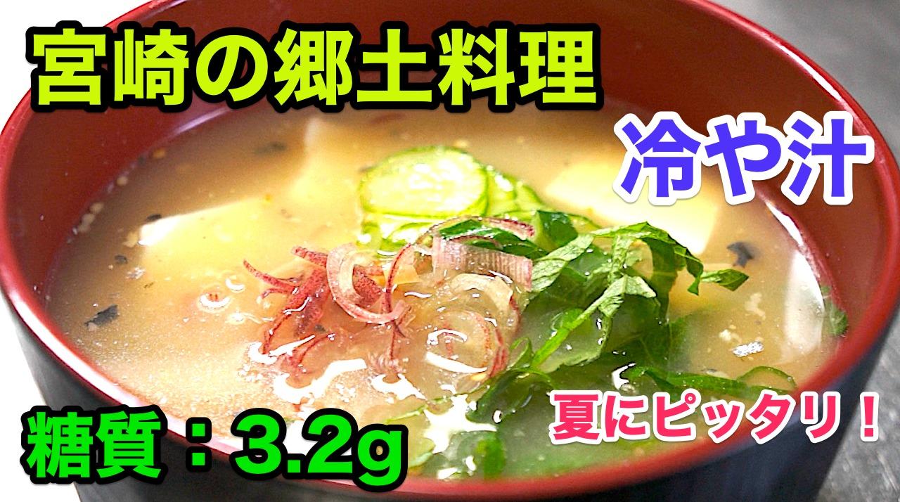 冷や汁 レシピ サバ缶 宮崎名物