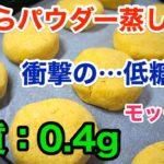 ダイエット中でも罪悪感ゼロ!「おからパウダーの蒸しパン」【動画(有)】