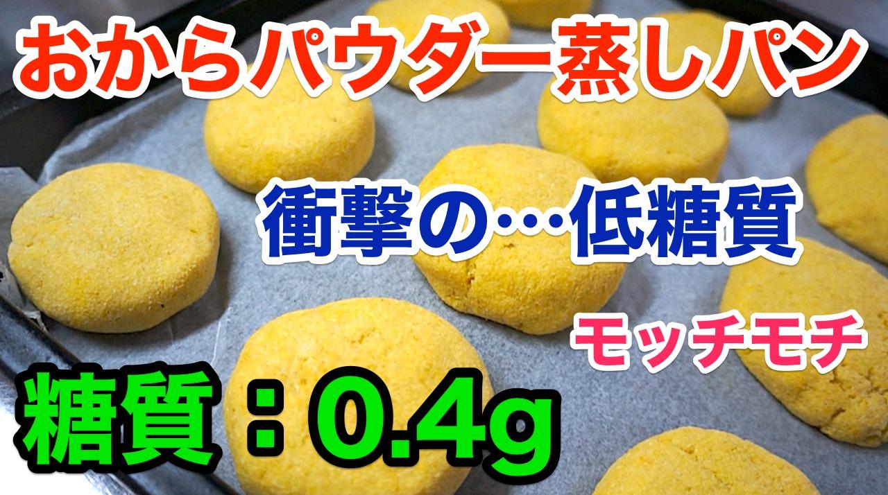 おからパウダー 蒸しパン レシピ 糖質制限