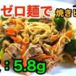 【糖質制限レシピ】紀文さんの糖質0麺で「低糖質焼きビーフン」【動画(有)】