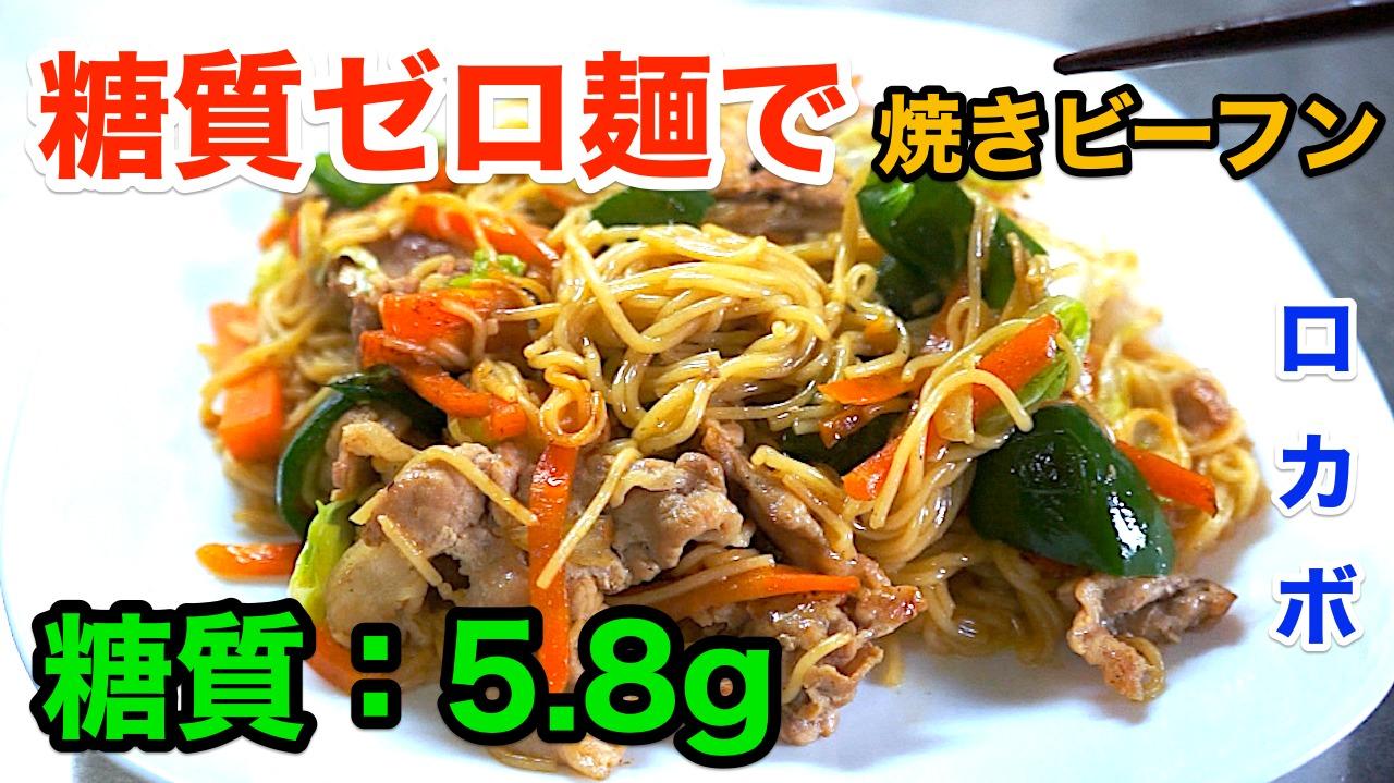 糖質0麺 レシピ 焼きビーフン 低糖質