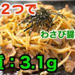 【低糖質レシピ】材料2つで超簡単!「牛肉ともやしのわさび醤油炒め」【動画(有)】