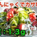 たこ きゅうり 酢の物 糸こんにゃく レシピ