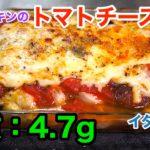 【低糖質レシピ】トロトロ!グツグツ!「ナスとチキンのトマトチーズ焼き」【動画(有)】