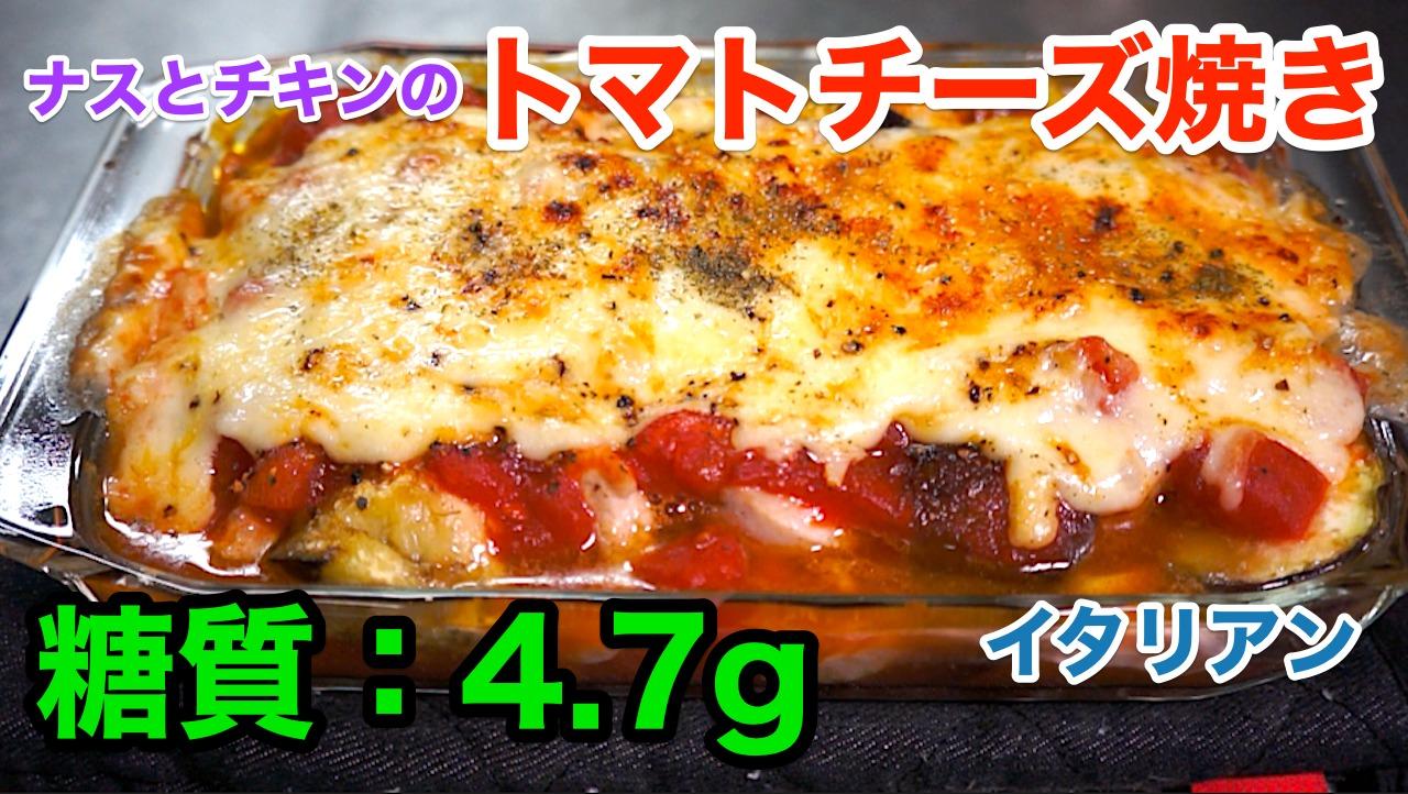 鶏肉 なすび トマト チーズ レシピ 低糖質