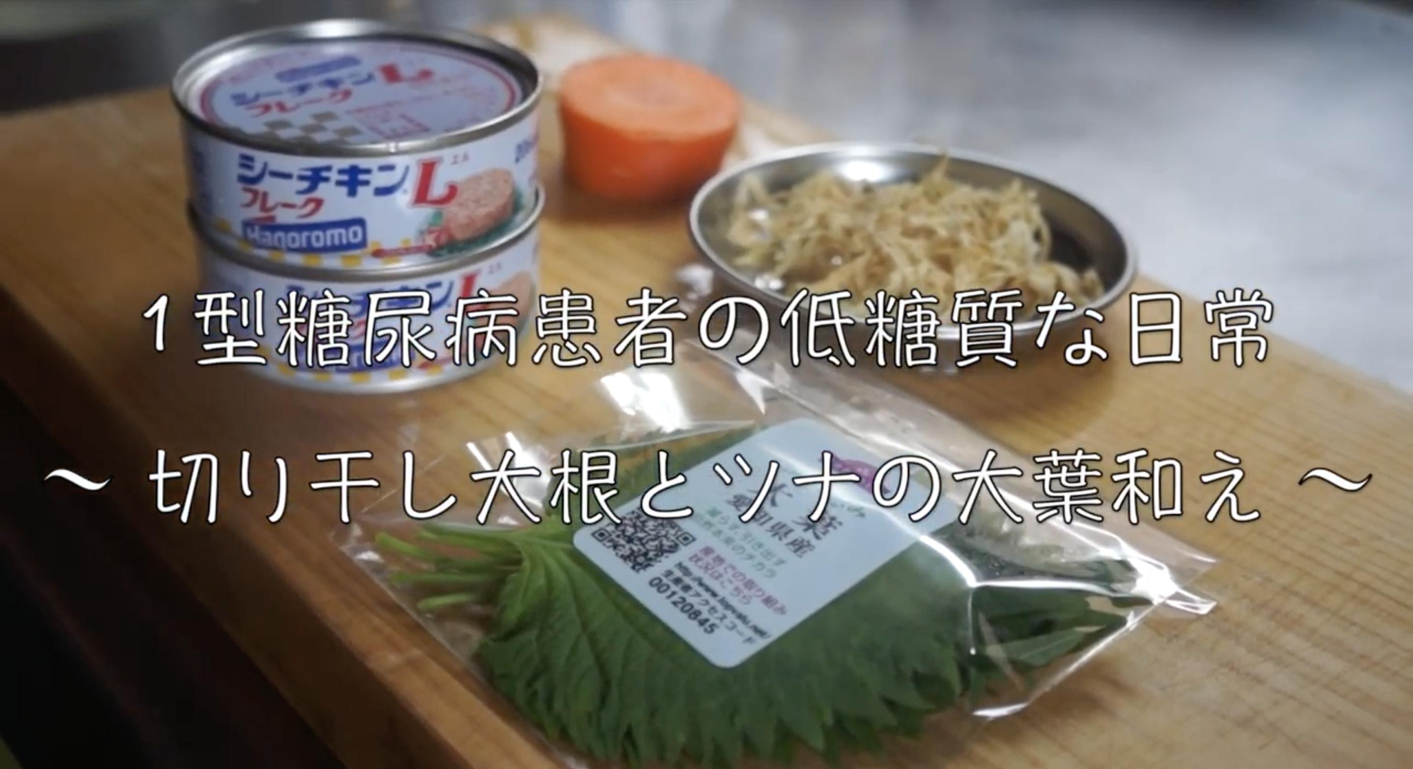 ツナ缶 切り干し大根 レシピ 作り置き