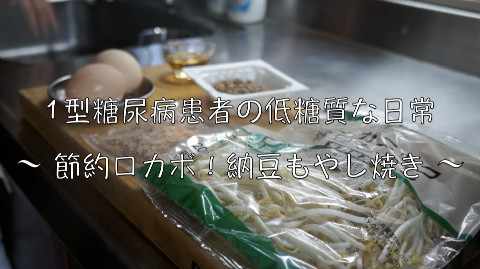 もやし 納豆 ダイエット レシピ 低糖質