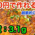 ☆ 超節約ロカボレシピ ☆ ネバっと食感がクセになる「納豆もやし焼き」【動画(有)】
