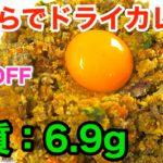 【糖質制限レシピ】シンジラレナーイ美味しさ!「生おからでドライカレー」【動画(有)】