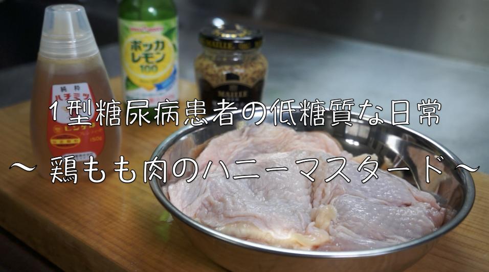 ハニーマスタード 鶏もも肉 レシピ 低糖質 ロカボ