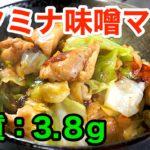 【低糖質レシピ】にんにくパンチ!「鶏モモとキャベツのスタミナ味噌マヨ」【動画(有)】