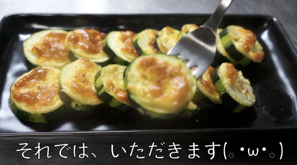 ズッキーニ レシピ ダイエット 簡単