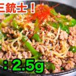 【無限レシピ】お箸が止まらない!「ひき肉とピーマンの糸コン炒め」【動画(有)】