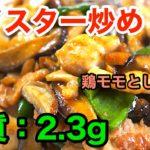 【低糖質レシピ】パパッと時短で!「鶏モモとしいたけのオイスター炒め」【動画(有)】