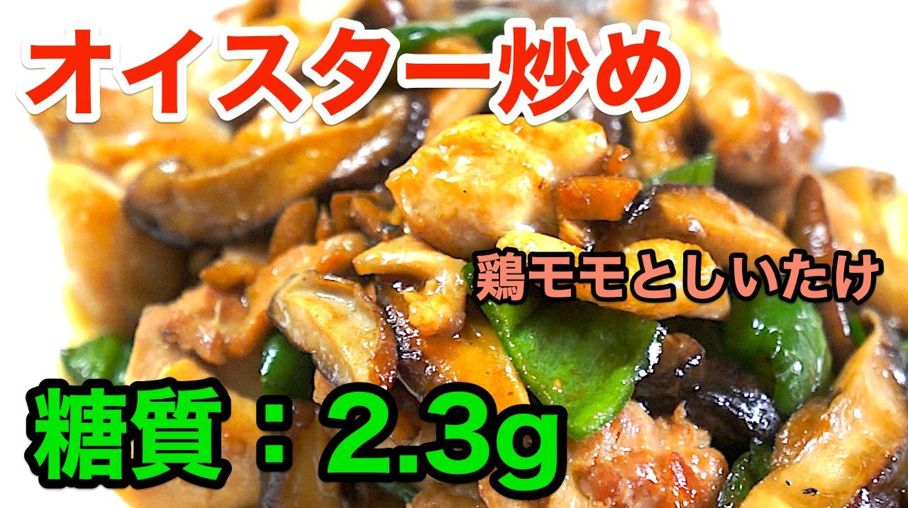 鶏モモ オイスター レシピ 低糖質