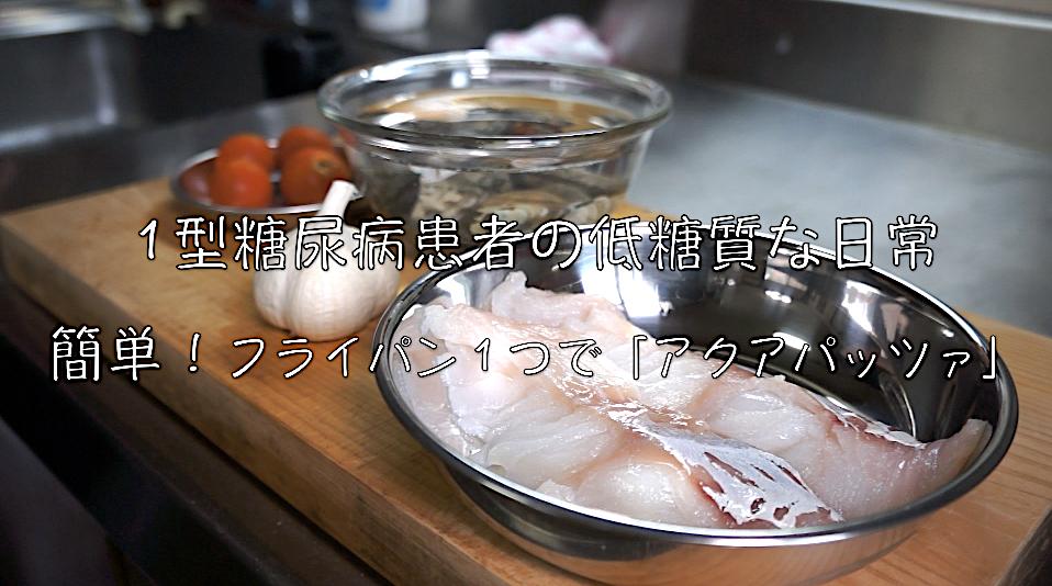 アクアパッツァ レシピ 低糖質