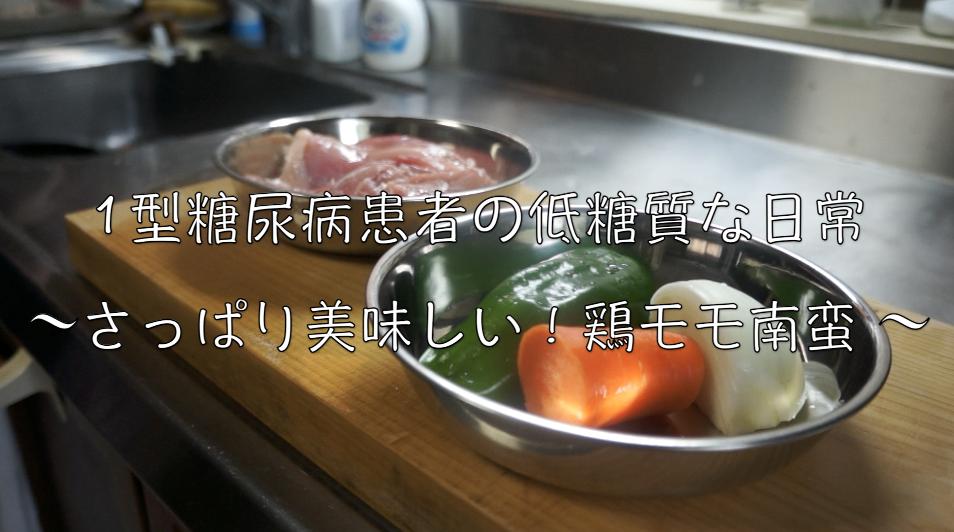 鳥もも肉 レシピ 南蛮酢 低糖質 ロカボ