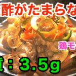【低糖質レシピ】さっぱり美味しい南蛮酢!「ロカボな鶏モモ南蛮」【動画(有)】