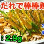 【低糖質】夏はコレでしょ!「自家製味噌ダレでロカボ棒棒鶏」【動画(有)】