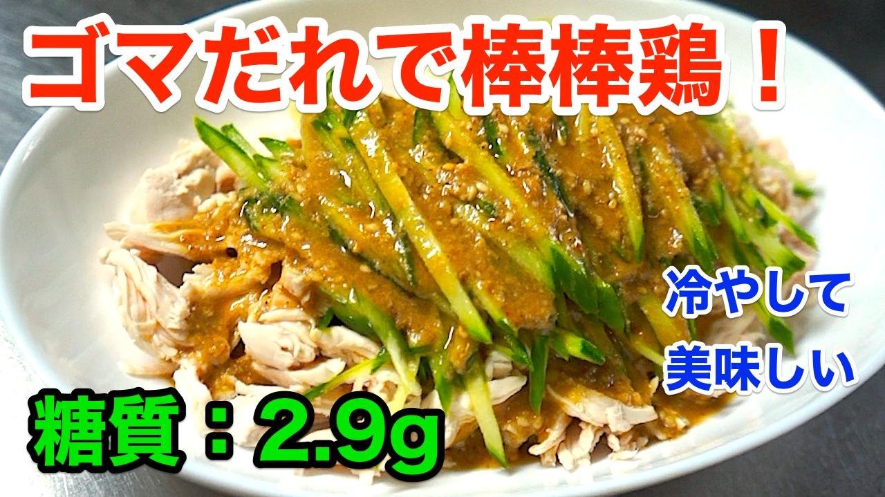 棒棒鶏 レシピ 低糖質 作り方 糖質制限