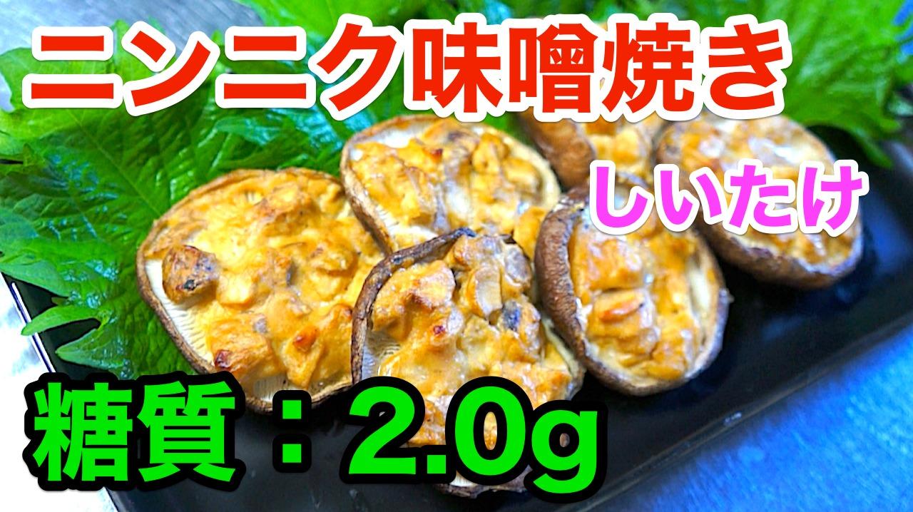 しいたけ 味噌 マヨネーズ 低糖質 レシピ