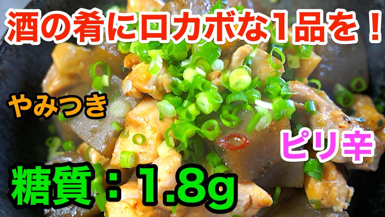 鶏肉 こんにゃく ピリ辛炒め レシピ 低糖質
