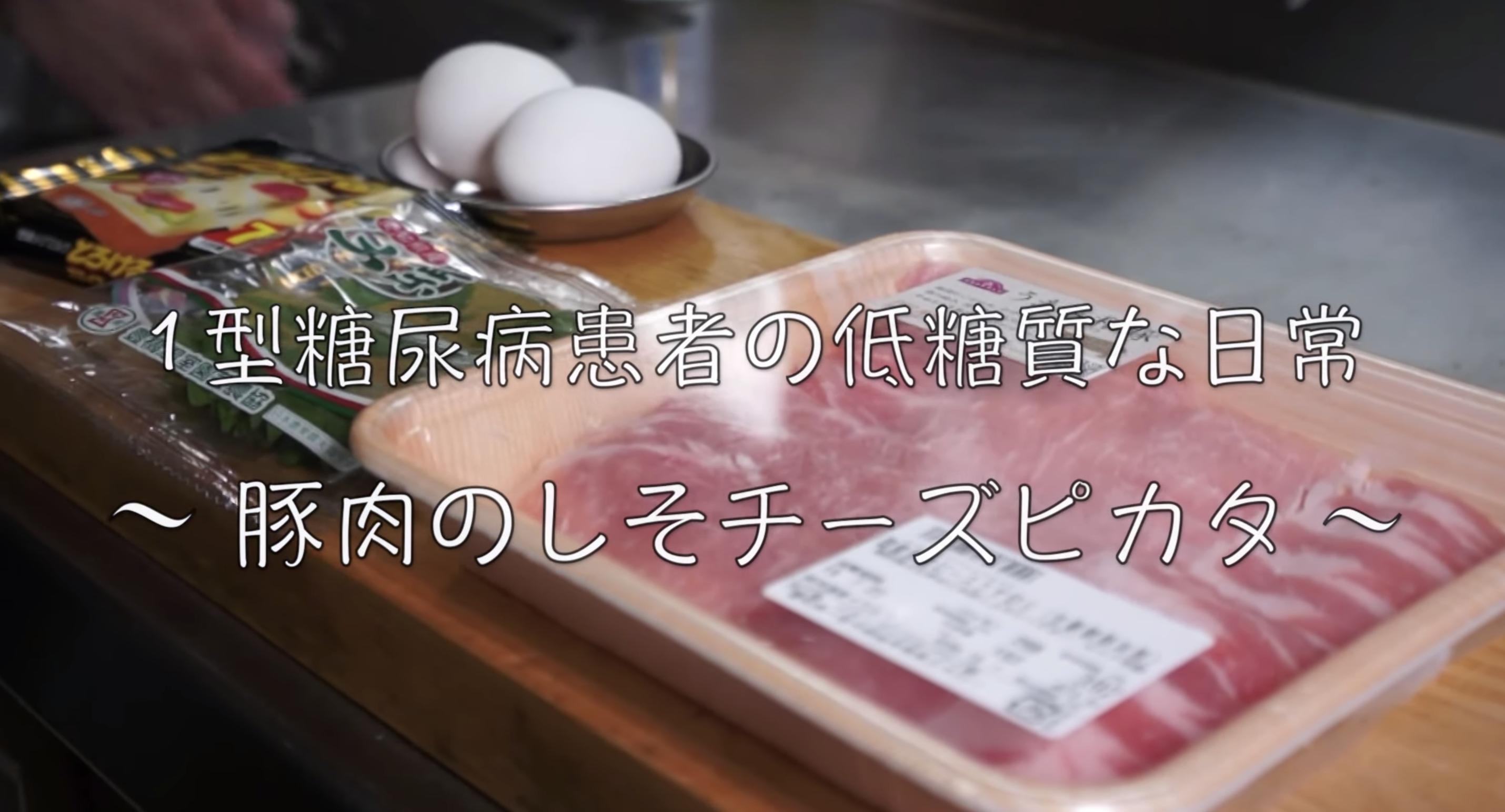 チーズ ピカタ レシピ