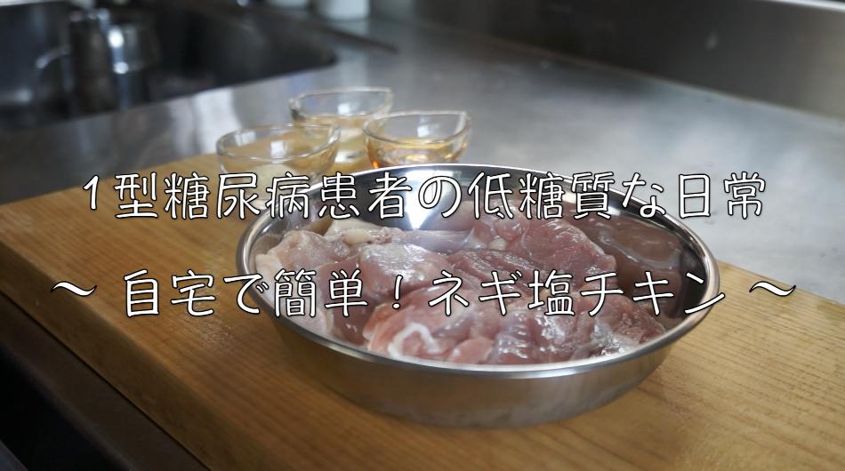 ネギ塩 鶏肉 レシピ ダイエット 低糖質