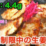 【ロカボレシピ】ま、とりあえず明日は「低糖質な生姜焼き」でも作ってみれば?【動画(有)】